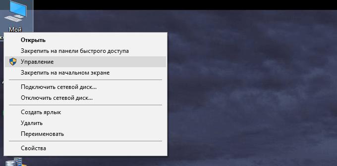 Восстановление диска WD Windows