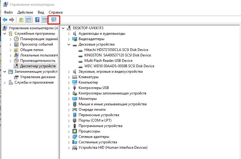 Жесткий диск определение с помощью Windows