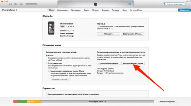 Восстановление AppleIOS